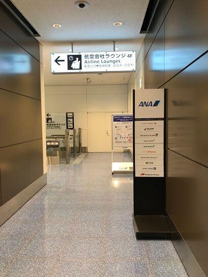 羽田空港国際線ターミナル 110番ゲート付近の航空会社ラウンジの入り口