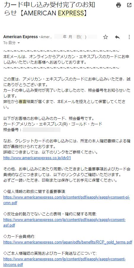 エクスプレス 審査 アメリカン
