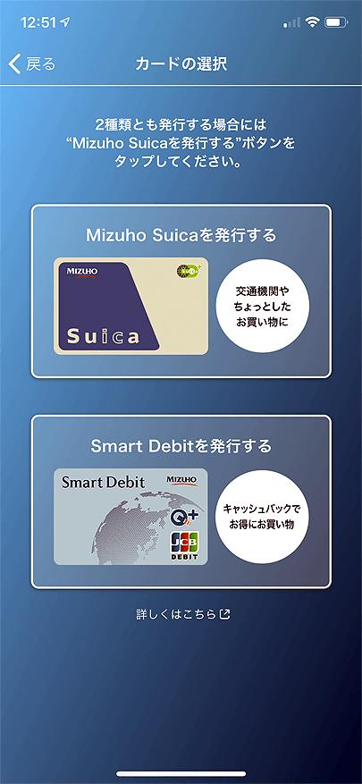 みずほWalletのSmart Debit、Mizuho Suica発行画面