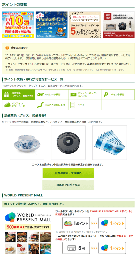 三井住友カードのワールドプレゼントのポイント交換画面