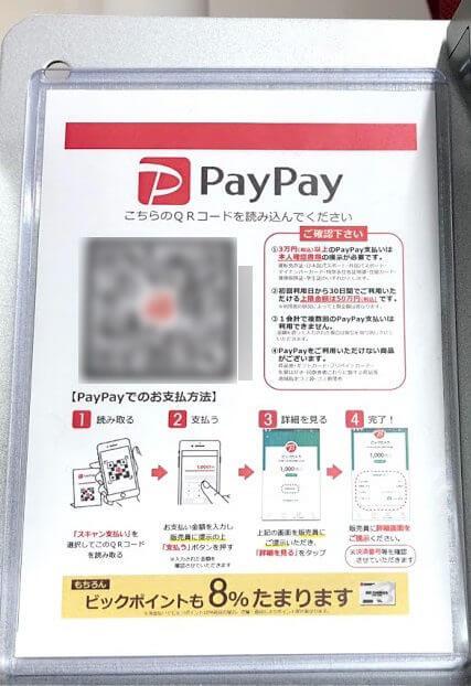 PayPayのお店側のQRコード
