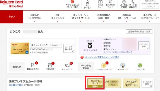 楽天カード会員サイトのトップページ