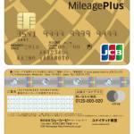 MileagePlus JCBゴールドカード