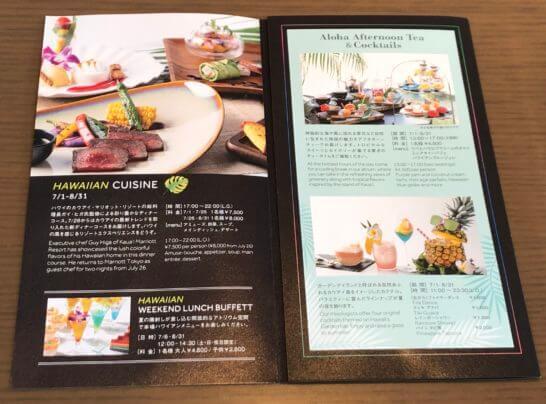 東京マリオットホテルのレストランのハワイアンフェア