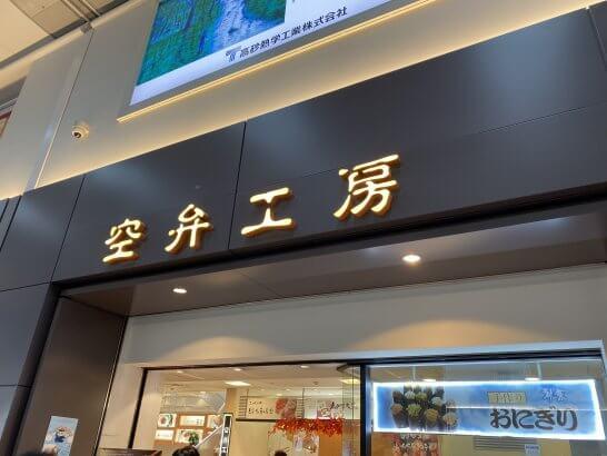 羽田空港国内線の空弁工房