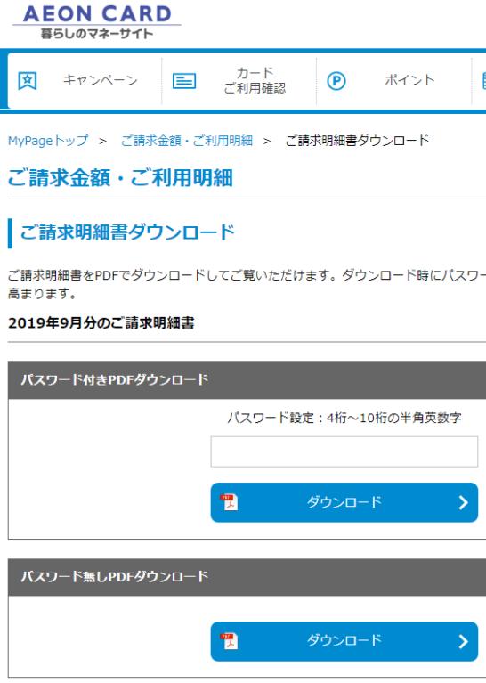 イオンカードの請求金額・利用明細 画面
