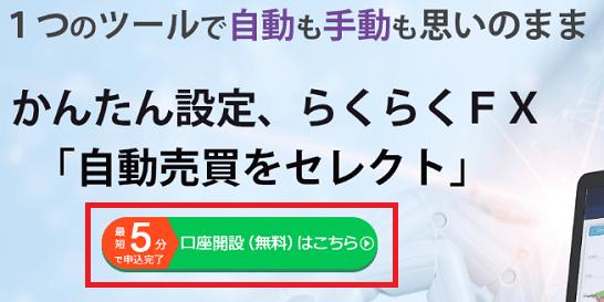 インヴァスト証券の「トライオートFX」のキャンペーンの申込みページ