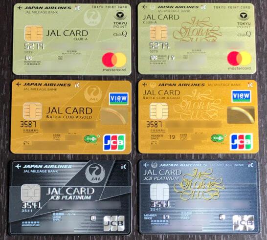 3枚のJALカードと3枚のJGCカード