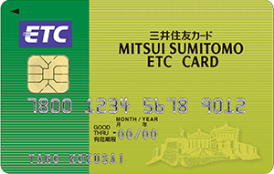 三井住友カードのETCカード