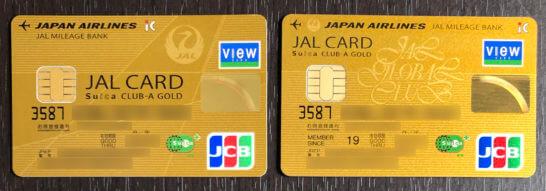 JALカードSuica CLUB-AゴールドカードとJGCカード
