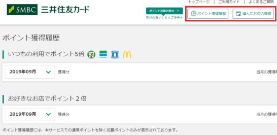 三井住友カードの「あなたが選ぶ3つのお店でいつでもポイント2倍」の履歴画面