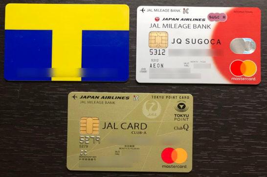 Tポイントカード、JQカード、JALカード