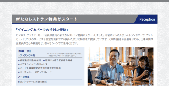 Business Platinum Card Membership Informationでの新ダイニング特典の案内