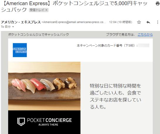 アメックスのポケットコンシェルジュで5,000円キャッシュバックキャンペーン案内メール