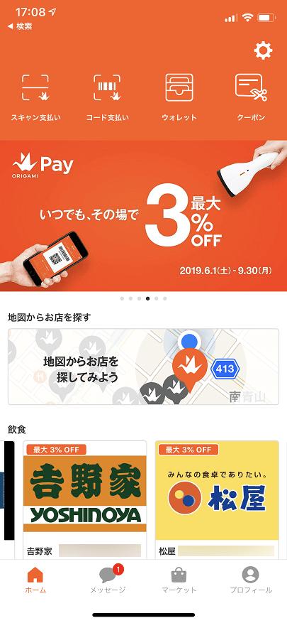 ベスト電器 アプリ android で使う