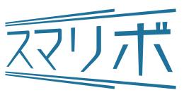 スマリボのロゴ