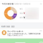 マネーフォワードMEのスマホアプリ