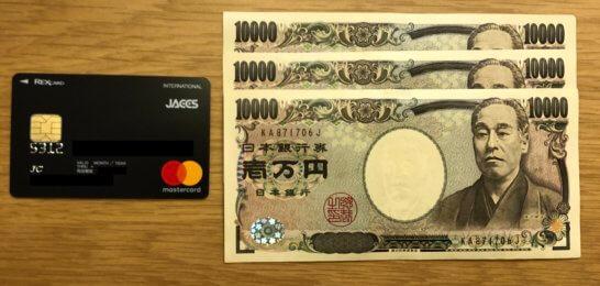 REXカードと1万円札3枚