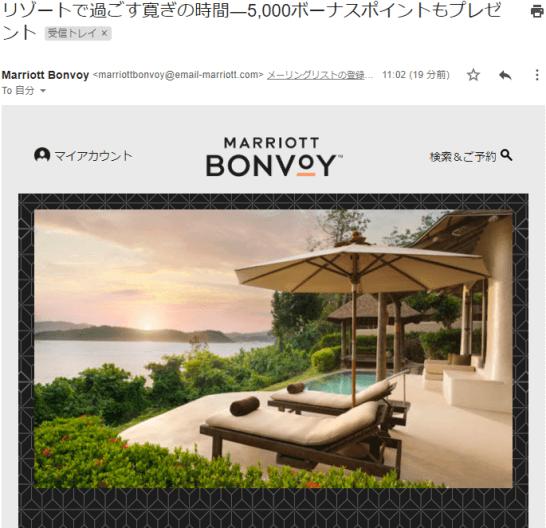 アジア太平洋地域にあるラグジュアリーホテルでのマリオットボンヴォイの宿泊キャンペーン