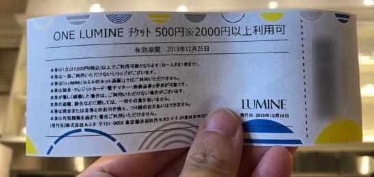 ONE LUMINEのチケット