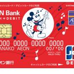 イオン銀行CASH+DEBITカード(ディズニー・デザイン)