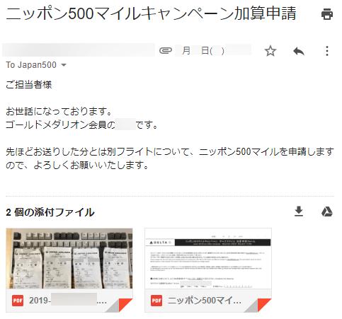 デルタ航空のニッポン500マイルキャンペーンの申請メール