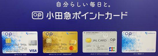 小田急カード