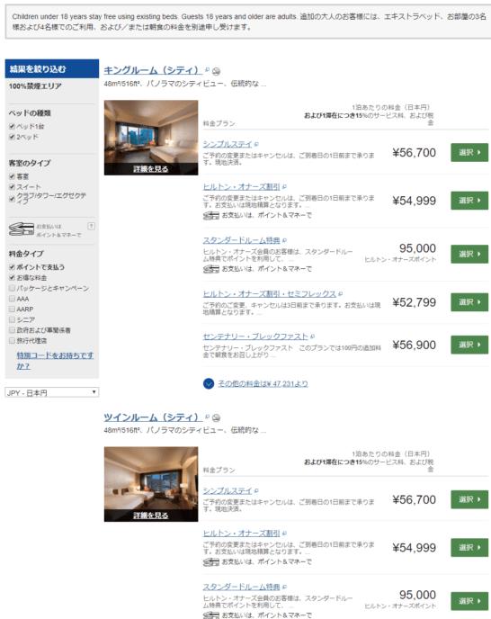 コンラッド東京の画面