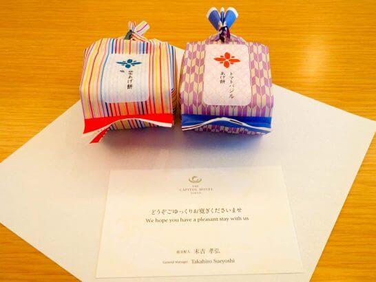 ザ・キャピトルホテル 東急のエグゼクティブスイートのウェルカムお菓子