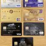 7枚の銀行系クレジットカード