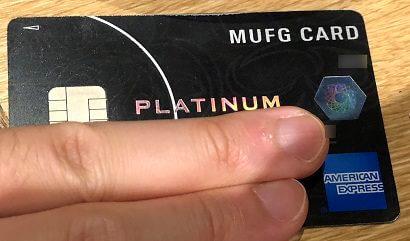 MUFGカード プラチナ・アメックス