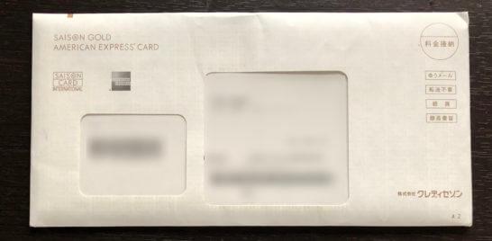 セゾンゴールドアメックスが入った封筒
