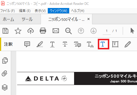 Adobe Acrobat Readerの画面