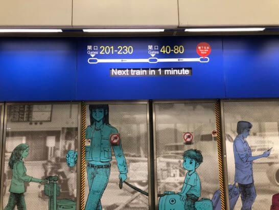 香港国際空港のシャトル地下鉄の待ち時間