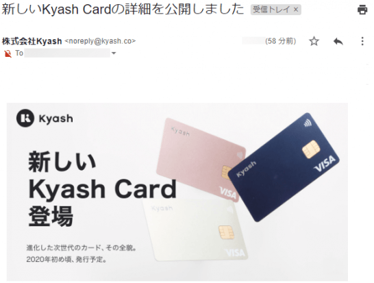Kyashリアルカードの改悪案内メール