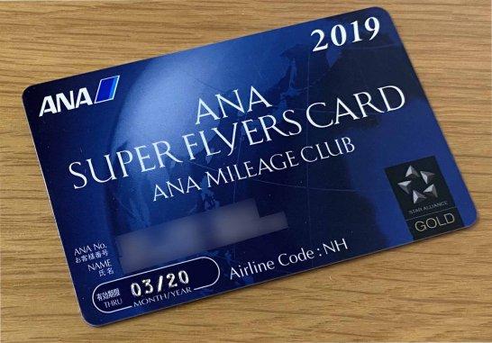 ANAスーパーフライヤーズのラウンジカード