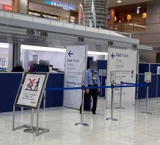 成田空港の手荷物検査ファーストレーン