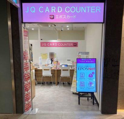 JR博多シティ アミュプラザ博多のエポスカード JQ CARDカウンター