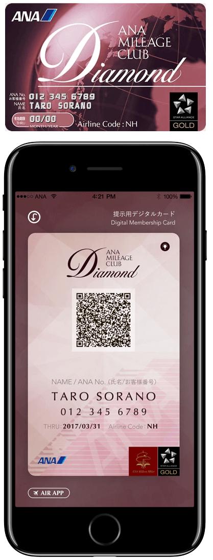 ANAステータス「ダイヤモンド」