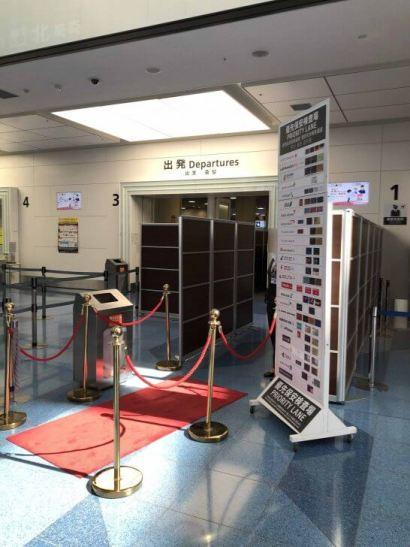 羽田空港の優先保安検査場
