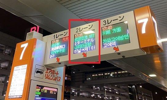成田空港行きリムジンバスの停留所(羽田空港)