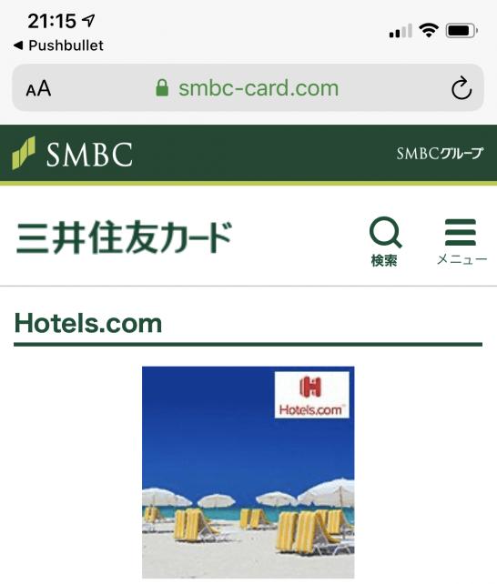 三井住友カードのHotels.comの優待特典