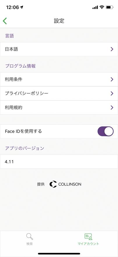 ラウンジキーのアプリ (設定)