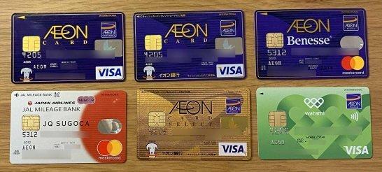 イオンカード6枚