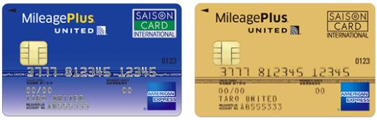 マイレージプラスセゾンカードとゴールドカード