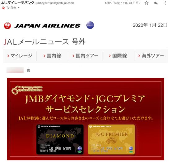 JMBダイヤモンド・JGCプレミアサービスセレクションの案内メール