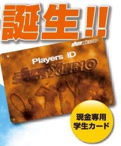 プレイヤーズIDカード