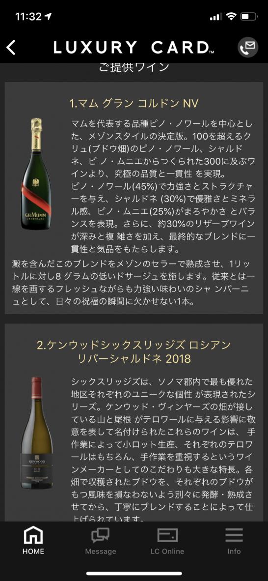 ANAインターコンチネンタルホテル東京のラグジュアリーソーシャルアワーの提供ワイン(泡と白)