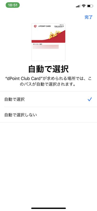 Apple Payのdポイントカード自動で選択画面