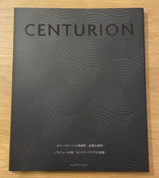 アメックスセンチュリオンの会員誌「CENTURION」